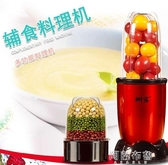 輔食機 輔食機嬰兒多功能一體家用料理小型工具打水果泥非蒸煮寶寶研磨器 雙12