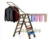 鋁合金家用梯子晾衣架落地兩用折疊室內五步翼型多功能晾曬梯加厚igo「時尚彩虹屋」