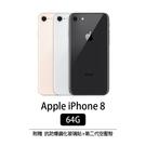 Apple iPhone 8 64G 官...