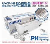 PHILIPS飛利浦 UVCF-168 16W 壁掛式紫外線殺菌燈(內附遙控器) _ PH480002