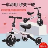 兒童三輪車 三輪車腳踏車1-3-5歲自行車二合一兩用小孩滑行車寶寶平衡車【快速出貨八折下殺】