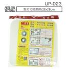【九元生活百貨】UP-023 優品黏扣式...