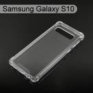四角強化透明防摔殼 Samsung Galaxy S10 (6.1吋)