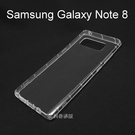 氣墊空壓透明軟殼 Samsung Galaxy Note 8 N950FD (6.3吋)