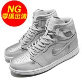 【US10-NG出清】Nike Air Jordan 1 High OG CO.JP Tokyo 銀 男鞋 籃球鞋 喬丹1代 鞋盒破損【ACS】