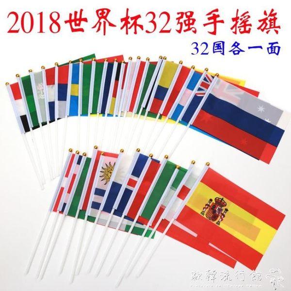 世界杯32強國旗手搖旗彩旗加油助威道具酒店酒吧裝飾手揮旗 『歐韓流行館』