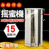 搖蜜機 加大搖蜜機內框28不銹鋼搖蜜機蜜桶蜂蜜分離機取蜜甩蜜機搖蜜 MKS阿薩布魯