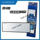 【愛車族】日本NAPOLEX 平面黑框車內後視鏡 後照鏡 鋁鏡(高反射鏡) BW-862 長240x高75mm