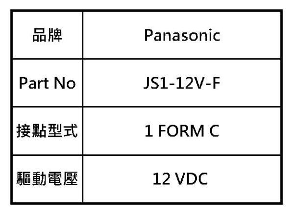 *大朋電子商城*Panasonic JS1-12V-F 繼電器Relay(5入)