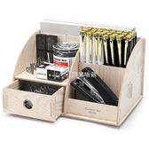 筆筒  創意時尚桌面木質筆筒辦公組合拼裝多功能抽屜文具用品  瑪奇哈朵