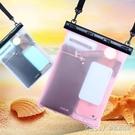 大容量手機防水袋潛水套防水包收納袋沙灘通用游泳漂流裝備證件套『新佰數位屋』