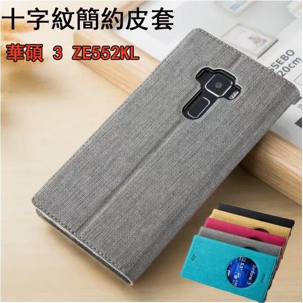 簡約皮套 華碩 Zenfone3 ZE520KL ZE552KL手機殼 防摔 支架 插卡 隱形磁吸 全包邊 側翻皮套