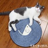 寵物貓玩具貓抓板貓咪用品貓磨爪劍麻貓爪板貓咪用品貓抓墊貓窩墊  ◣怦然心動◥