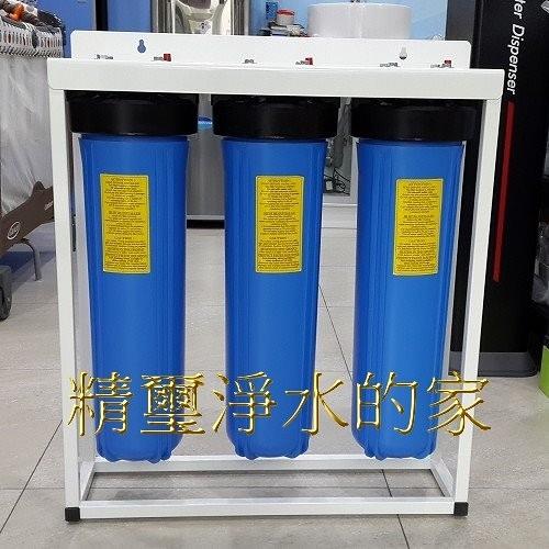 C.全戶過濾淨水器:20吋大胖三道水塔濾水器組-白色烤漆立架型 (含安裝)