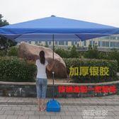 大號戶外遮陽傘擺攤傘太陽傘庭院傘長方四方傘沙灘傘3米大型雨傘igo『潮流世家』