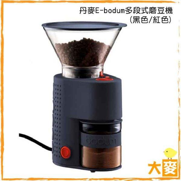 【丹麥E-bodum】多段式磨豆機 (黑色/紅色)