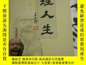 二手書博民逛書店罕見法理人生(作者籤贈本)(36號)Y191539 高胡 海峽文