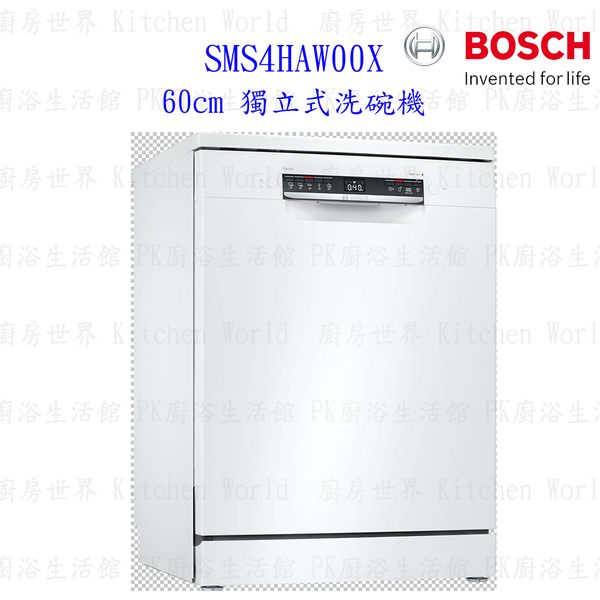 BOSCH 博世 SMS4HAW00X 4系列 獨立式 60cm 洗碗機 110V 13人份