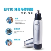 德國博朗 EN10 電動 耳鼻毛修剪器 循環修剪 干電式 交換禮物