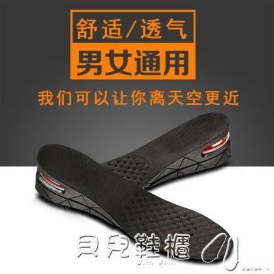 內增高鞋墊男全墊防臭透氣減震氣墊舒適運動鞋女增高鞋墊 貝兒鞋櫃