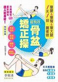 超有效骨盆矯正操:瘦腰&瘦臀&瘦大腿:1天1招‧躺著做