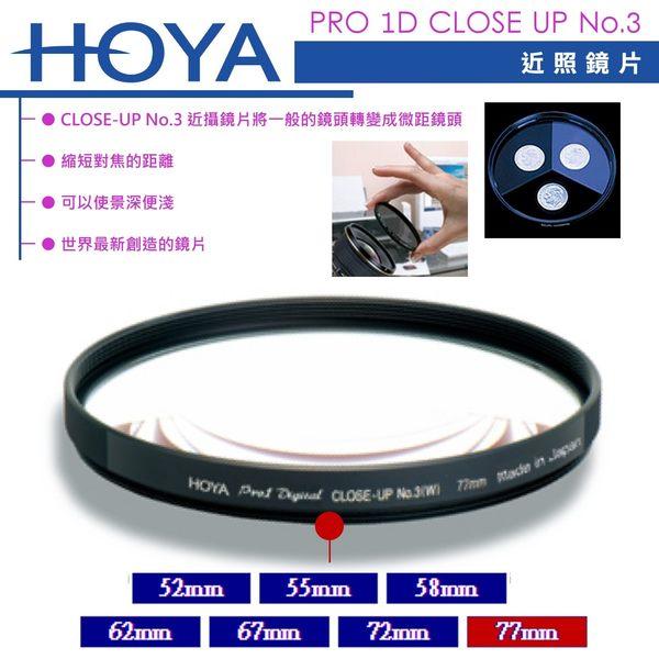 《飛翔無線3C》HOYA PRO 1D CLOSE UP No 3 近照鏡片 77mm〔原廠公司貨〕近拍鏡 多層鍍膜