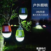 戶外滅蚊燈庭院花園除蚊室外防水滅蚊神器便攜電擊野營照明滅蚊燈 歐韓時代