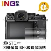 STC 相機螢幕 9H 鋼化玻璃保護貼 for Fujifilm X-T2 螢幕玻璃貼 可觸控操作
