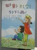 【書寶二手書T9/兒童文學_ZGZ】如果天空不下雨_林紀慧_李蕙