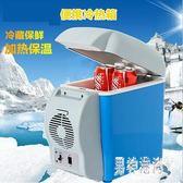小冰箱 7.5升迷你車載冰箱冷藏便攜冰箱 車用12v BF9375『男神港灣』