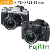 FUJIFILM X-T3+XF18-55mm 旗艦單反 單鏡組*(中文平輸)-送強力大吹球清潔組+硬式保護貼
