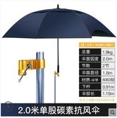古山碳素超輕釣魚傘大釣傘漁傘加厚折疊萬向防雨防曬台釣大漁具