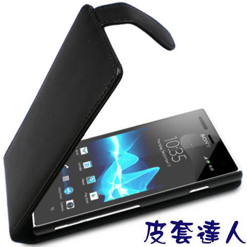 ★3 折限量特惠★  Sony Xperia Arco S LT26w 上掀式皮套+ 螢幕保護貼
