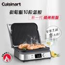 美國Cuisinart 液晶溫控多功能煎烤盤 GR-5NTW