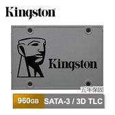 Kingston SUV500/9600G 固態硬碟 2.5吋 SATAIII