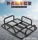 加粗外賣箱固定車載架筐網托保溫送餐外賣配送箱固定鐵架子筐ATF 格蘭小舖