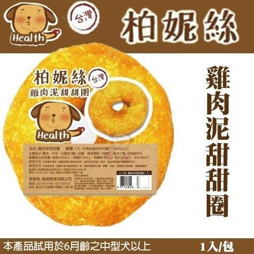 『寵喵樂旗艦店』柏妮絲-雞肉泥甜甜圈JL509