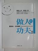 【書寶二手書T2/心理_CHW】做人的功夫2--靈活做人,成功做事_呂善之
