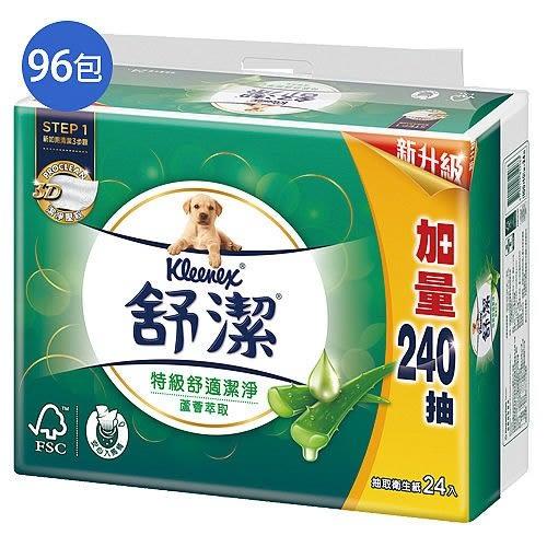 舒潔蘆薈特級舒適抽取式衛生紙100抽*96包(箱)【愛買】
