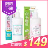 SIEGAL 思高 珍珠松露/白茶櫻花 乳液(200ml)【小三美日】$199