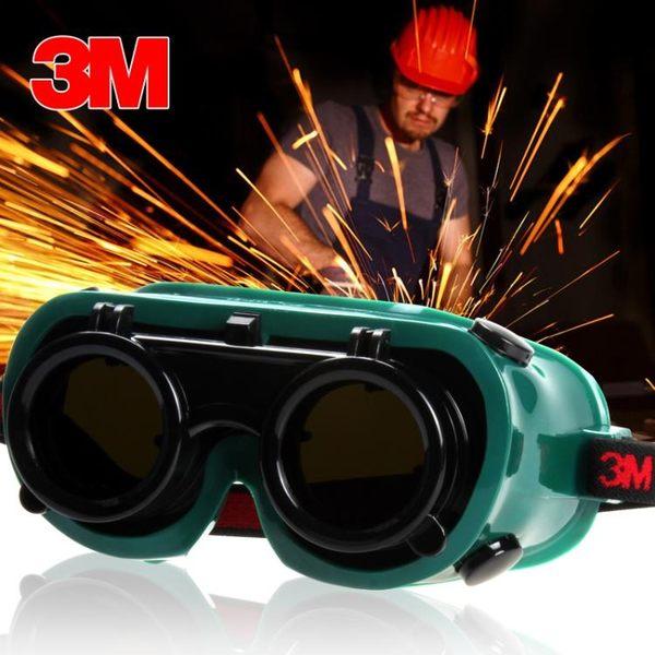 3M 10197防沖擊護目鏡電焊工勞保眼鏡焊接眼罩防電焊弧光墨鏡