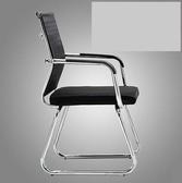 辦公椅職員會議椅學生宿舍弓形網椅麻將椅子電腦椅家用靠背凳 陽光好物