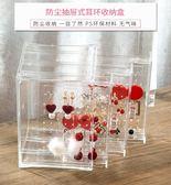 耳環盒子透明整理耳釘首飾項鍊收納盒韓國亞克力耳飾飾品防塵掛架(主图款)