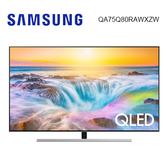 【贈北北基桃壁掛架+壁裝】SAMSUNG三星 75吋 4K 75Q80R QLED 量子聯網液晶電視 再送高畫質HDMI線