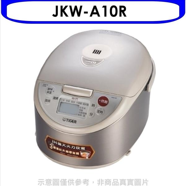 虎牌【JKW-A10R】IH電子鍋 不可超取 優質家電