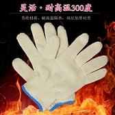 雙層加厚耐高溫手套300度工業級模具芳綸隔熱手套防燙手套5指 〖米娜小鋪〗