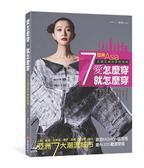 (二手書)愛怎麼穿,就怎麼穿:亞洲7大潮流城市穿搭指南