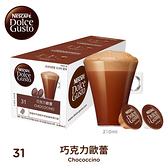 【雀巢DOLCE GUSTO】巧克力歐蕾膠囊16顆入*3 (12311804)