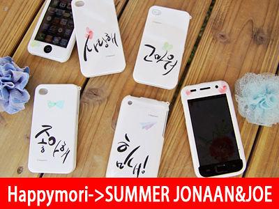 【韓國原裝 Happymori】※Calligraphy※  前殼+ 手機背殼保護殼 適用iphone4S/4 Galaxy S2