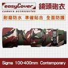 【Contemporary】Sigma 100-400mm 鏡頭砲衣 EasyCover 保護套 防雨罩 防寒罩 大砲